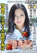 Tokyo Hot n0468 - Mona Yamaguchi