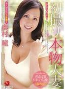 [JUX-394] 初撮り本物人妻 AV出演ドキュメント ~38歳専業主婦~ 奥村瞳